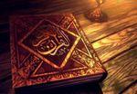 Quran hd.jpg